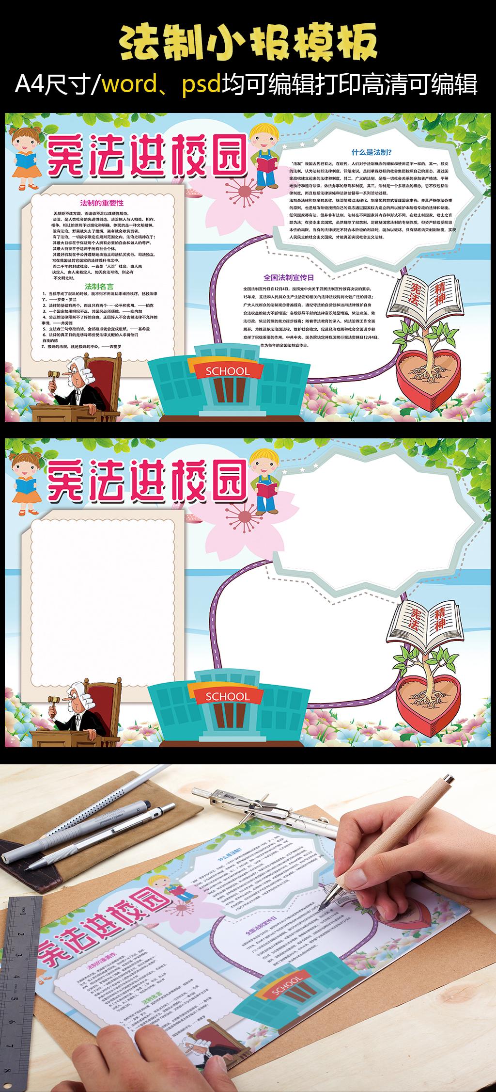 法制小报宪法进校园手小报模板图片设计素材 高清PSD下载 113.99MB