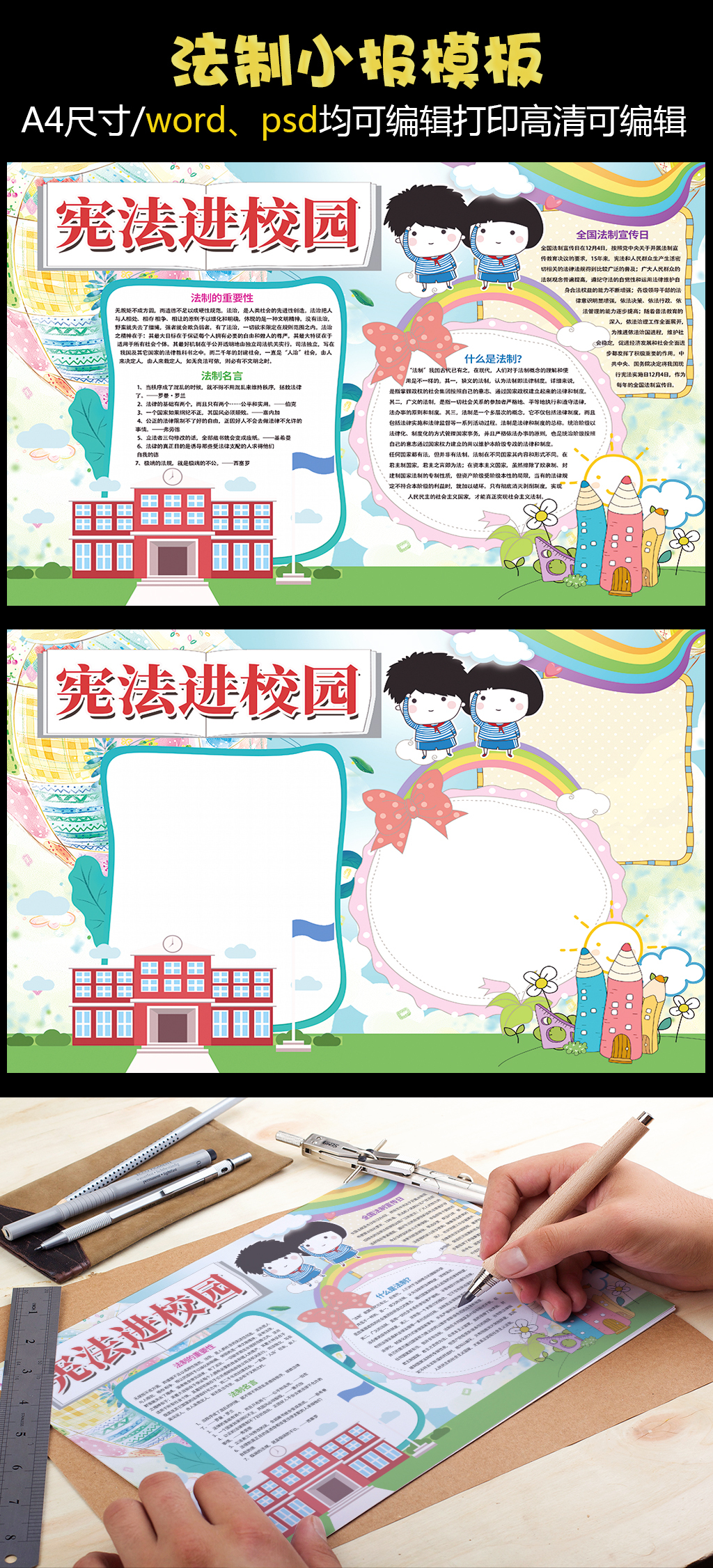 法制小报宪法进校园小报模板图片设计素材 高清PSD下载 197.65MB