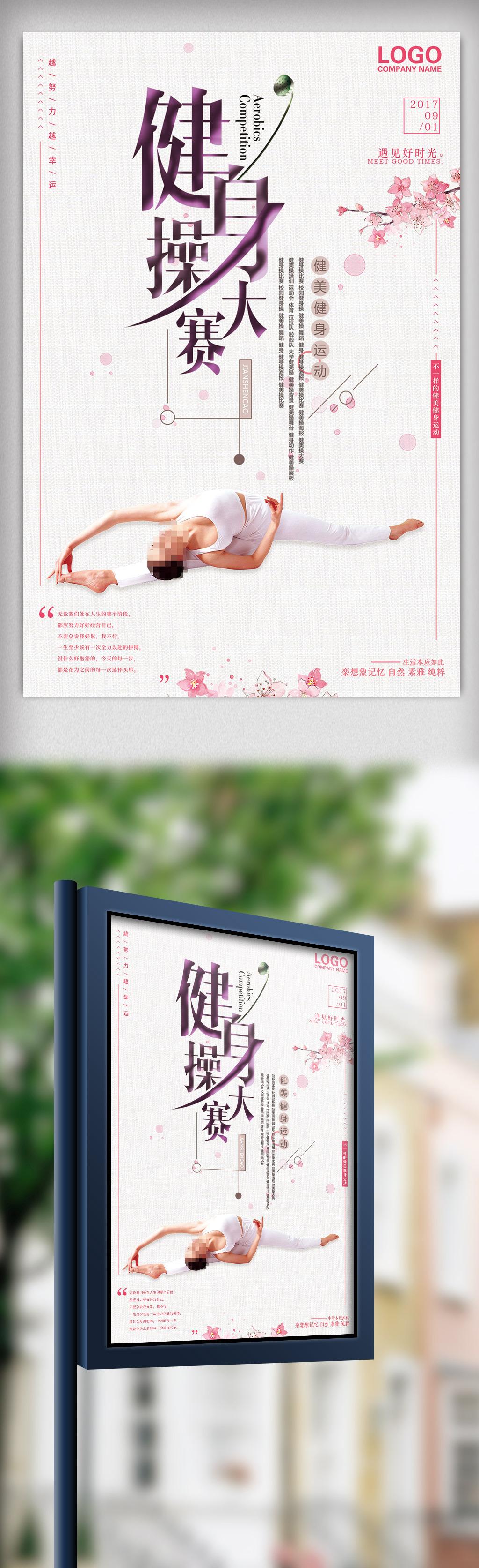 简约大气健美操体育海报设计