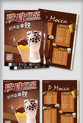 珍珠奶茶店铺促销DM双面宣传单