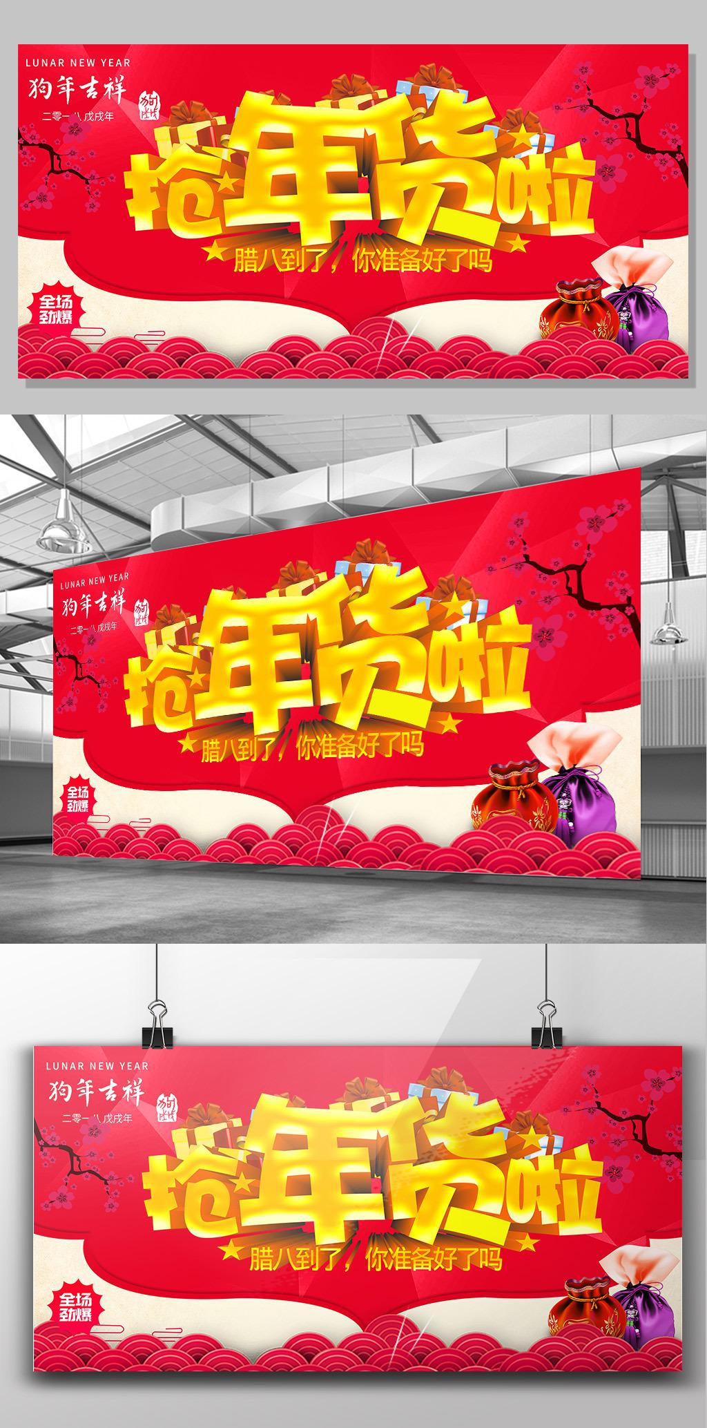 企业新年抢年货迎海报设计