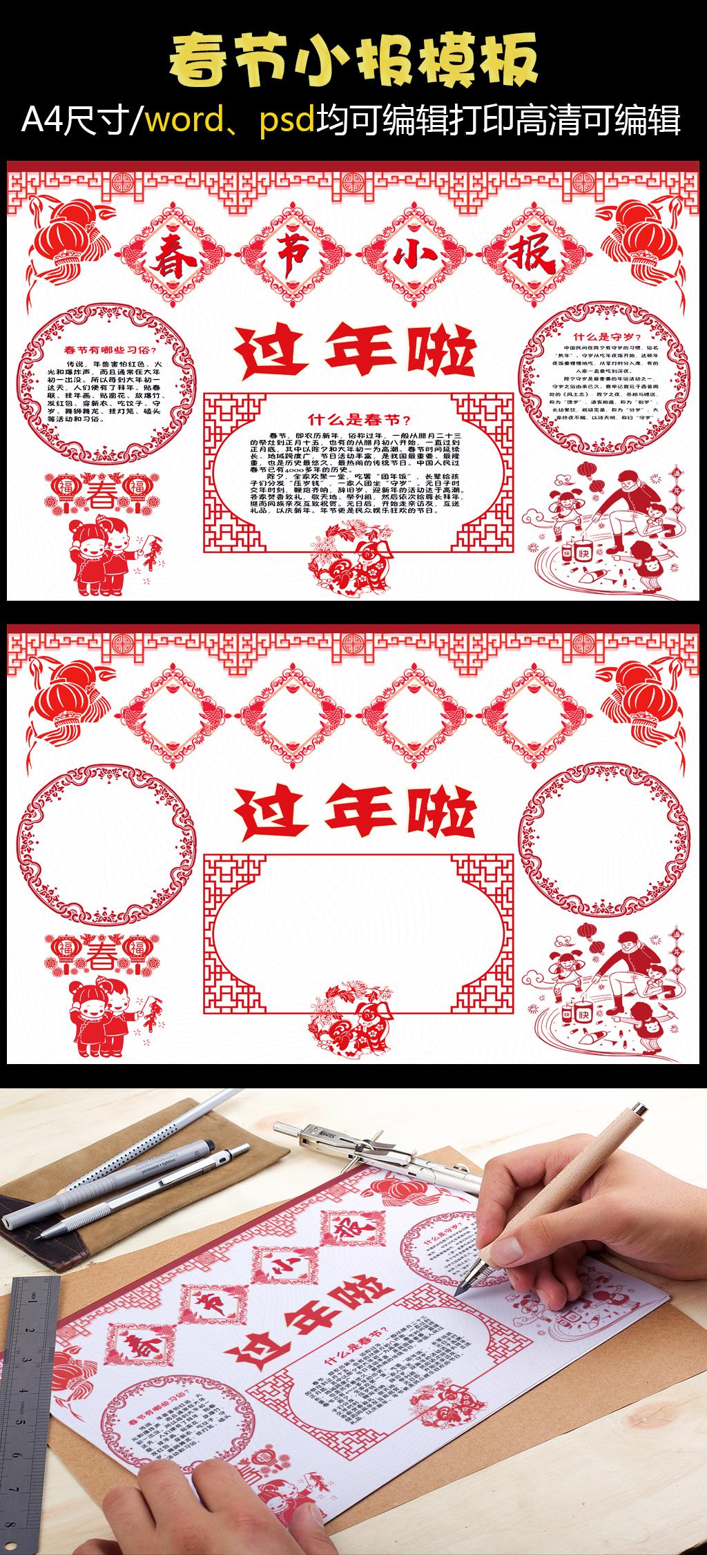 2018年狗年剪纸卡通风格春节手抄图片设计素材 高清PSD模板下载 图片