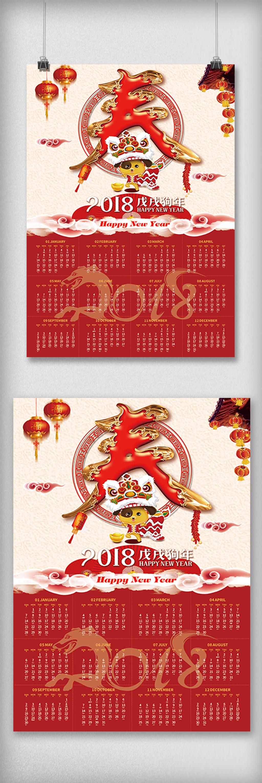 2018年新年狗年日历春节海报
