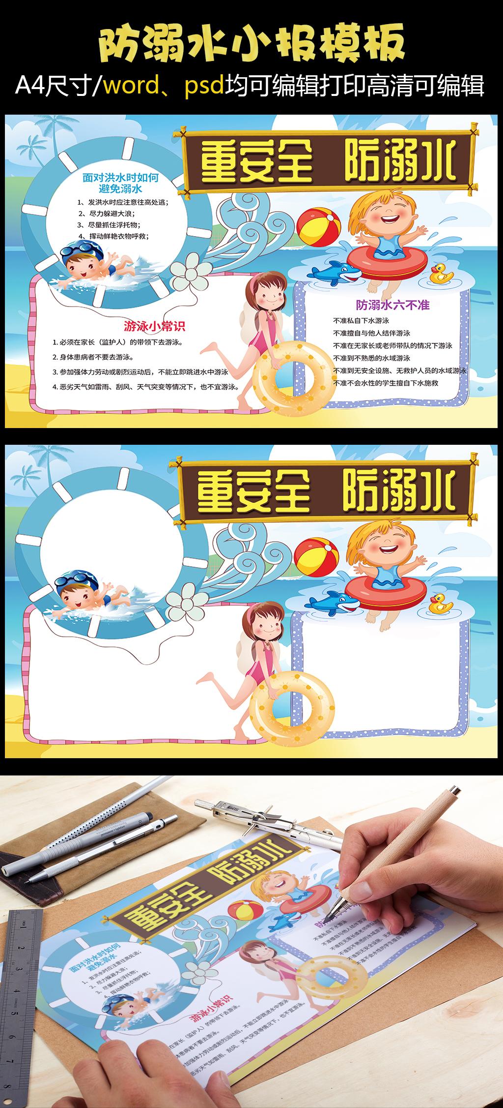 防溺水小报安全宣传知识小报模板