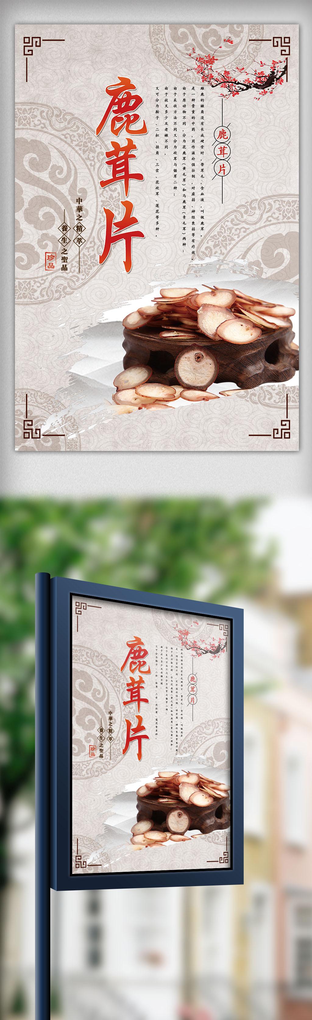 2017中国风鹿茸海报