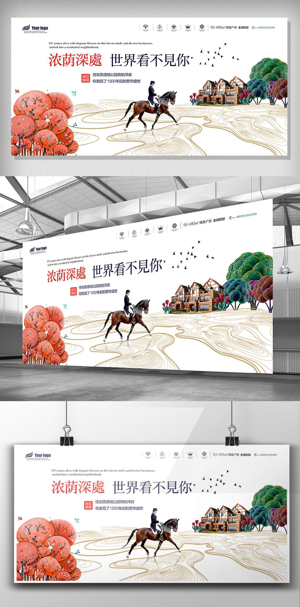 新中式房地产意境展板设计
