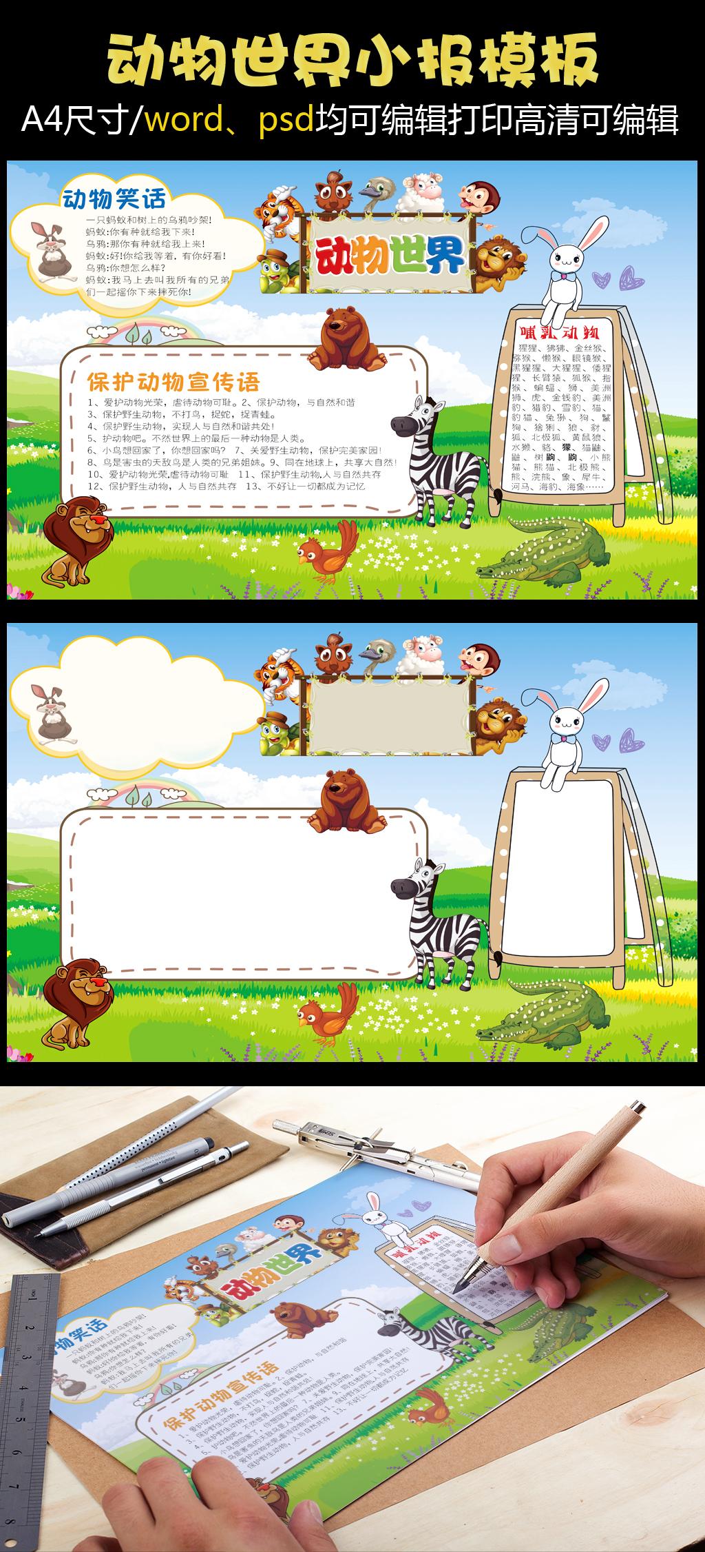 卡通保护动物小报动物世界手抄报电子.图片设计素材