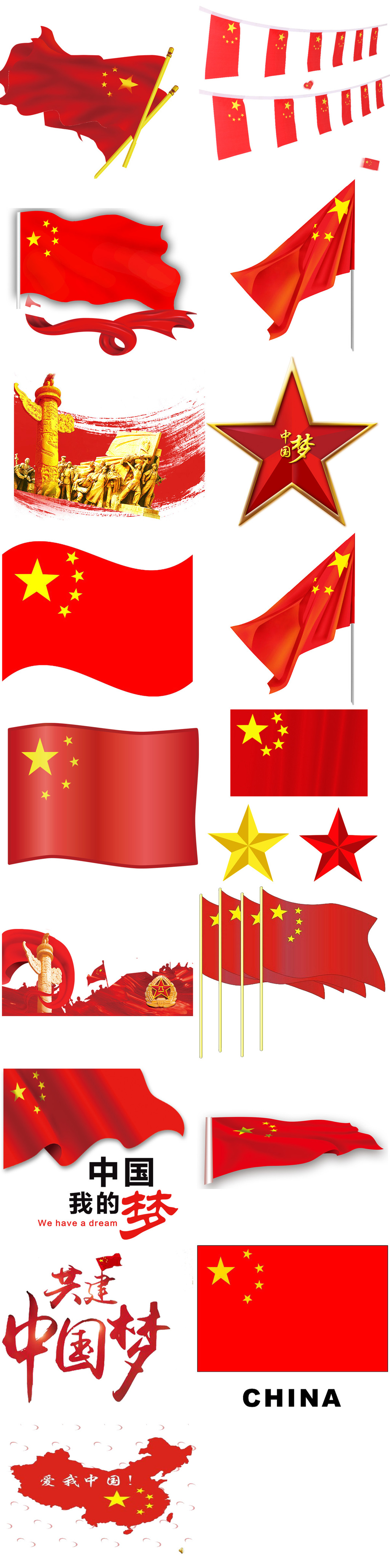 中国国旗党政建设PNG素材图片设计 高清PSD模板下载 23.02MB QQB图片
