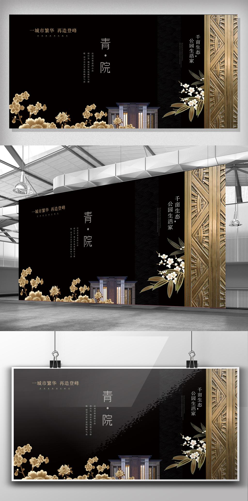 新中式创意风格房地产展板模板
