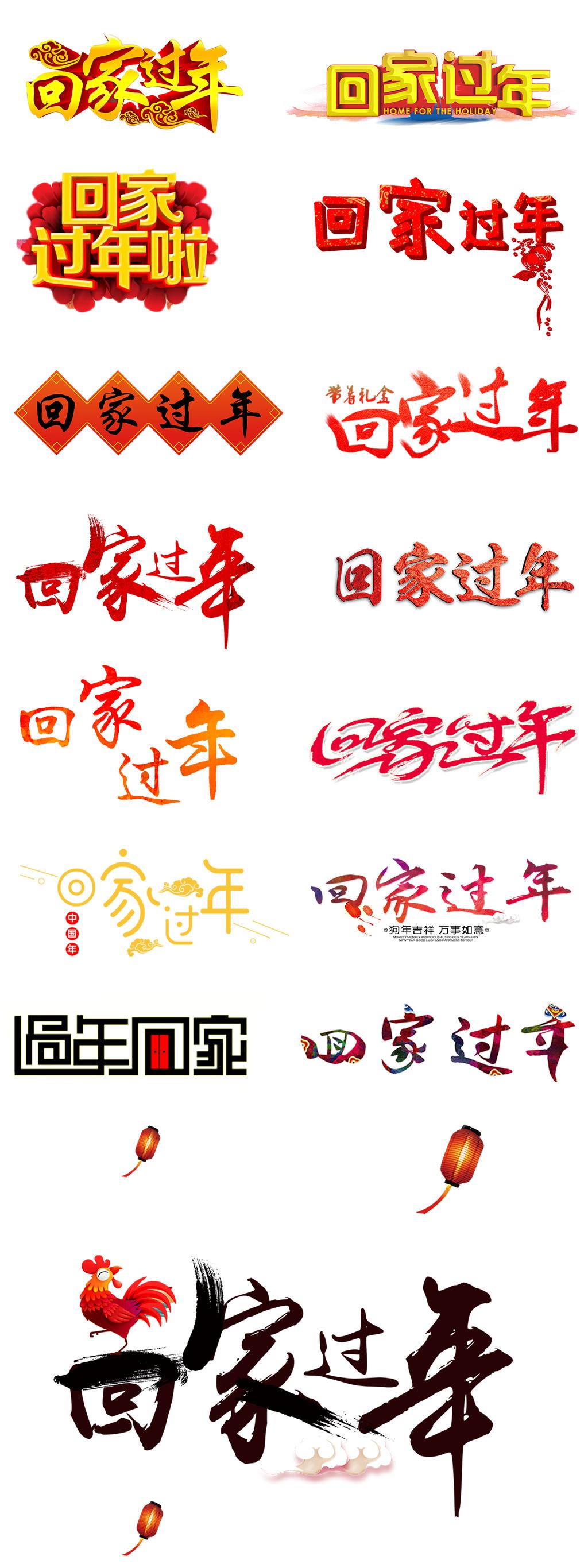 回家过年喜迎新春晚会春运新年春节素材图片