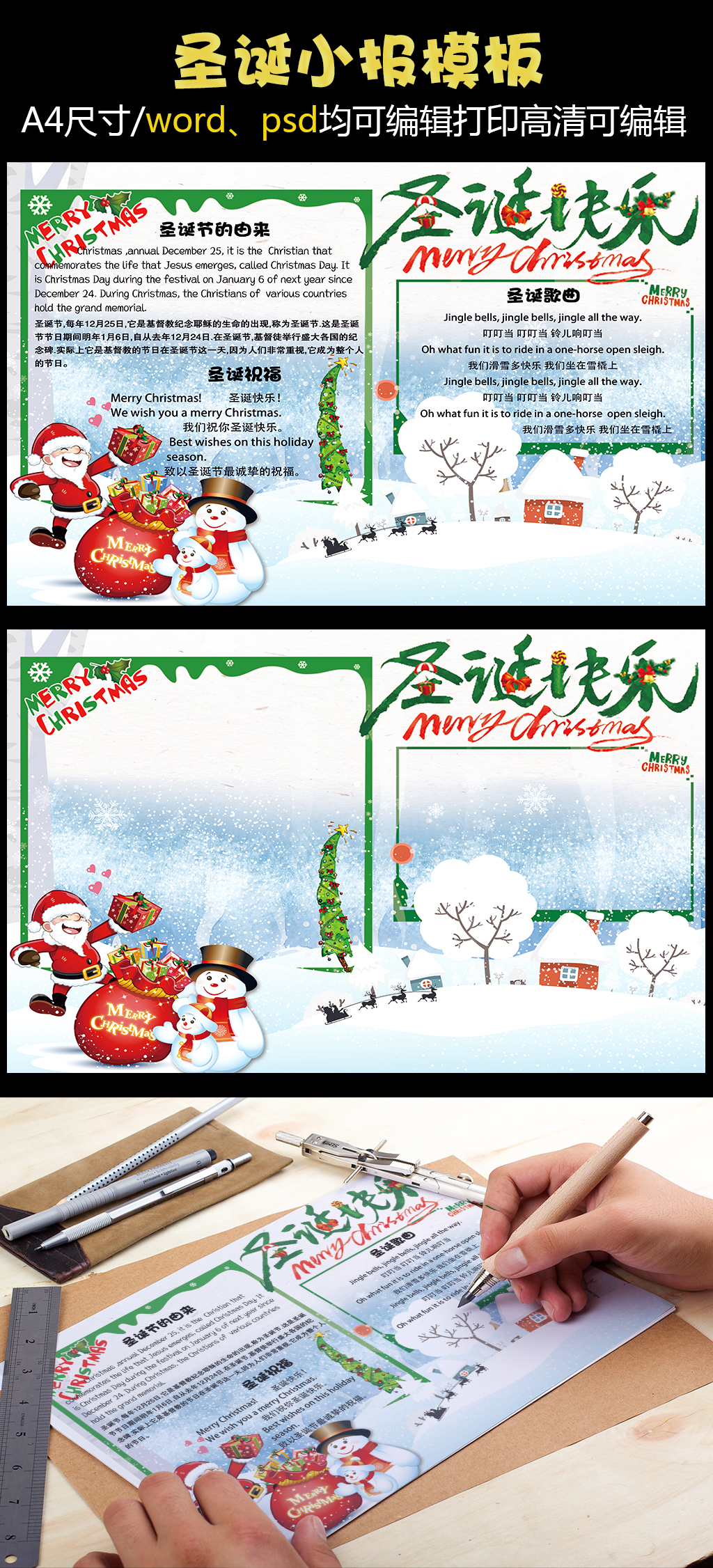 可爱手绘学生圣诞节手抄报小报模板