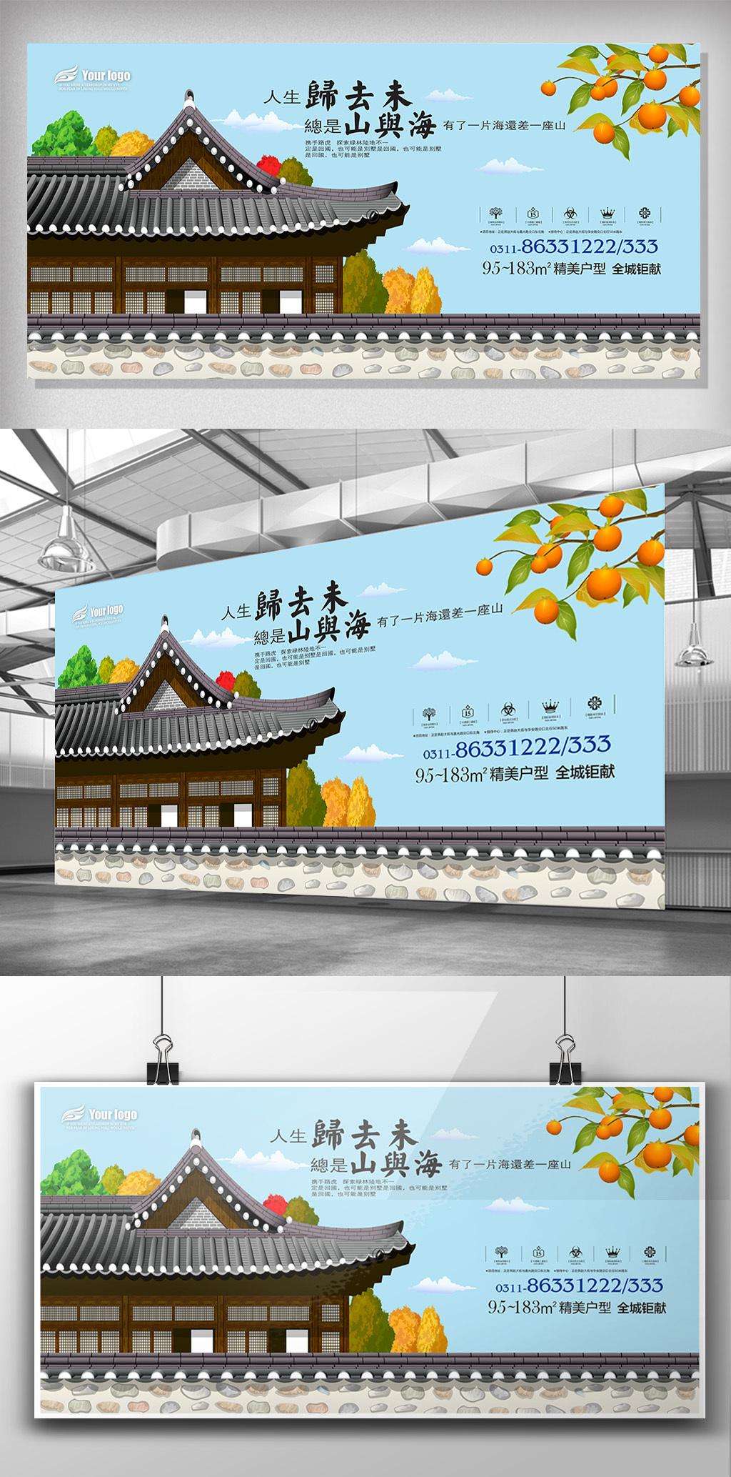 清新新中式房地产展板设计