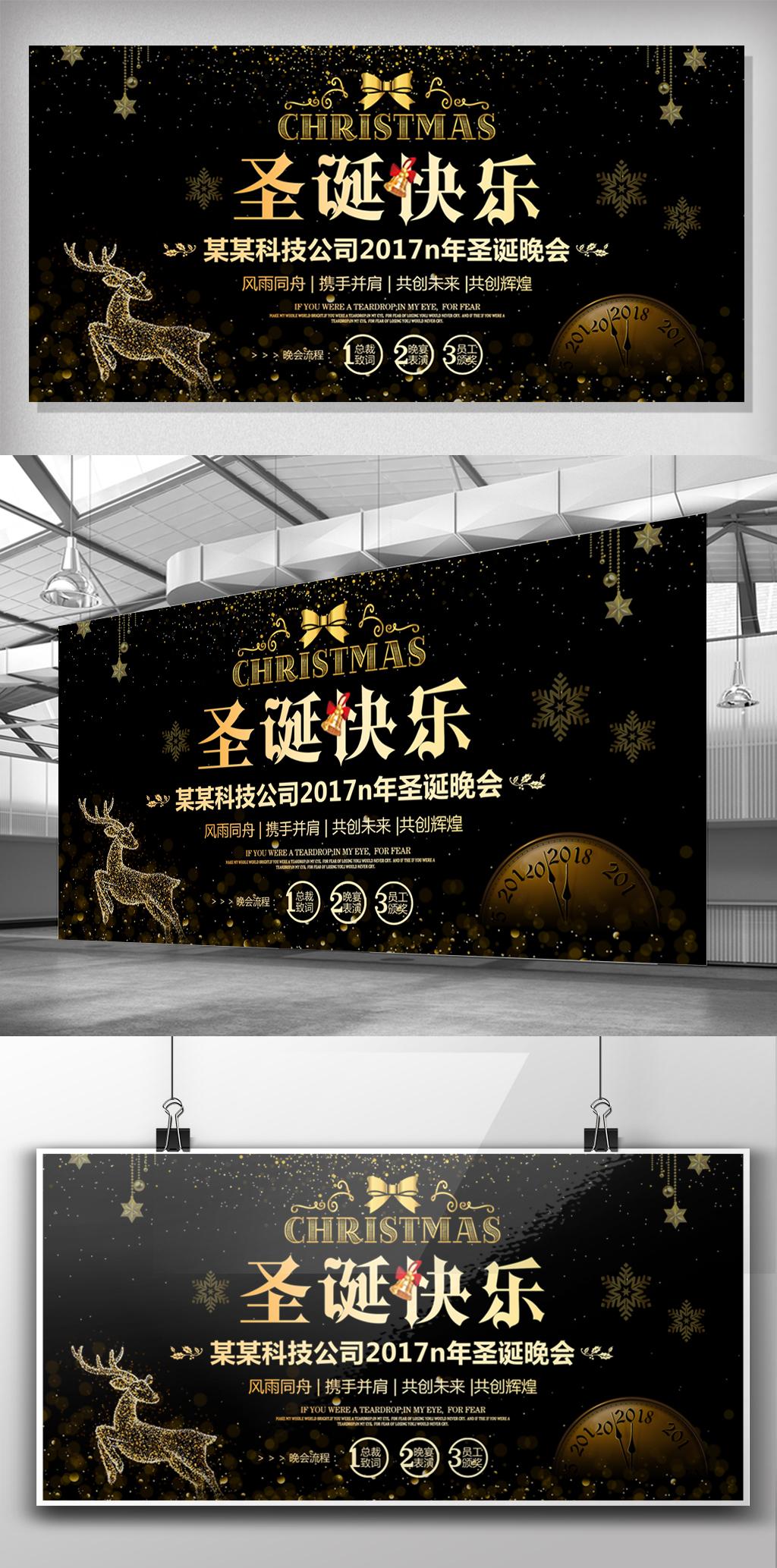 色金色大气企业圣诞节晚会展板图片设计素材 高清PSD模板下载 12.