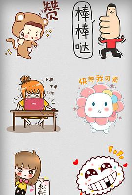 卡通可爱综艺表情弹幕PNG素材