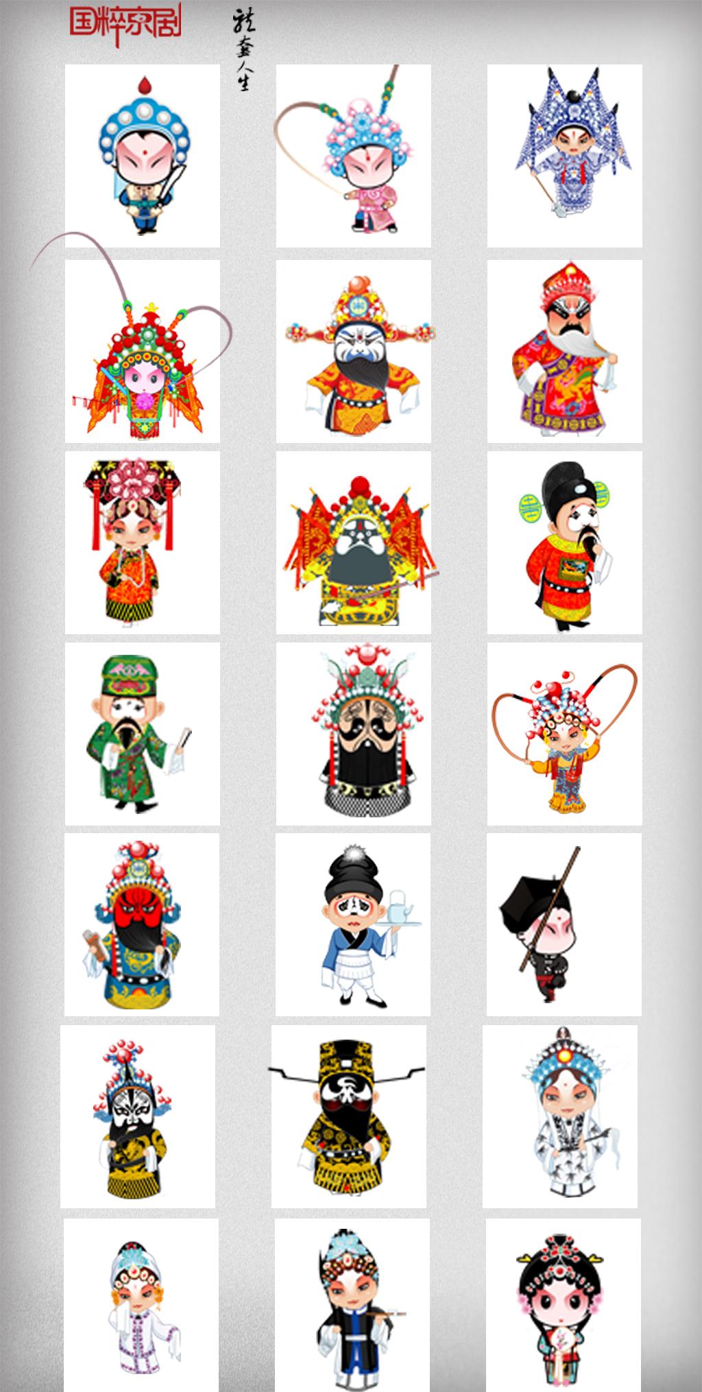 卡通中国风戏剧人物