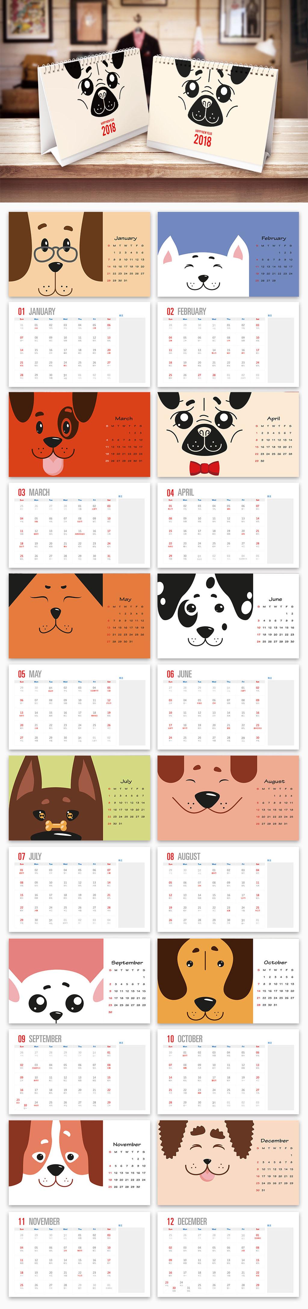 2018狗年设计模板 2018狗年日历 > 卡通手绘动物2018年台历   图片