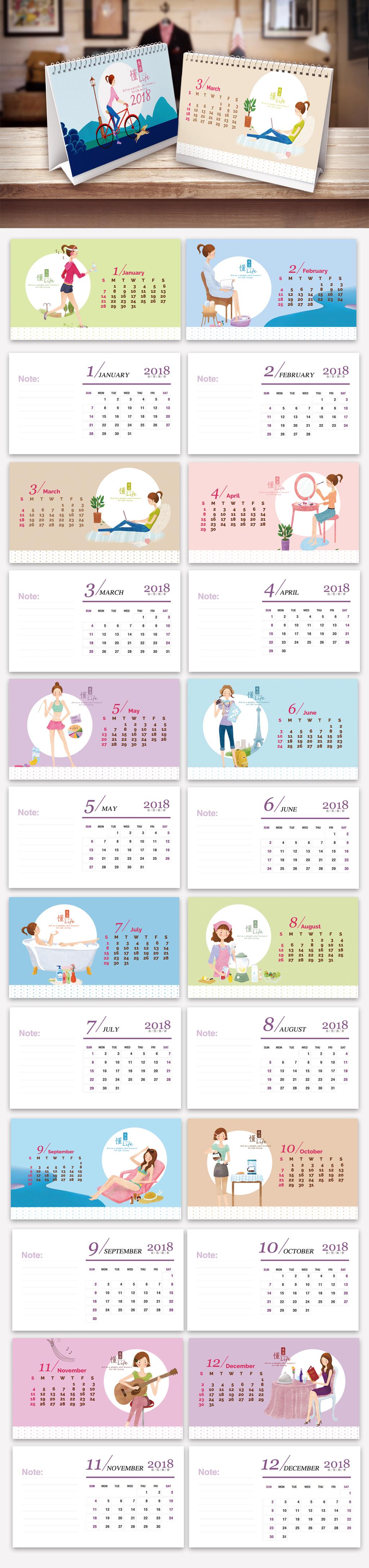 2018狗年设计模板 2018狗年日历 > 2018懂生活女人系列台历模板