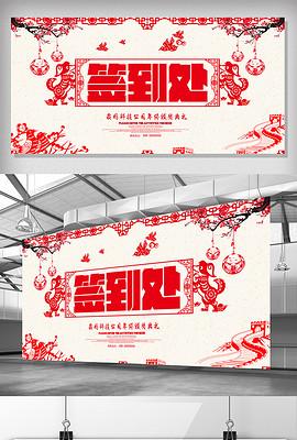 剪纸创意公司年终颁奖典礼签到处展板