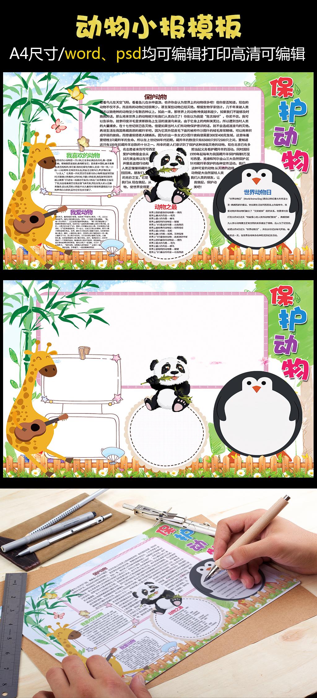 爱护动物保护动物小报模板图片设计素材_高清psd下载