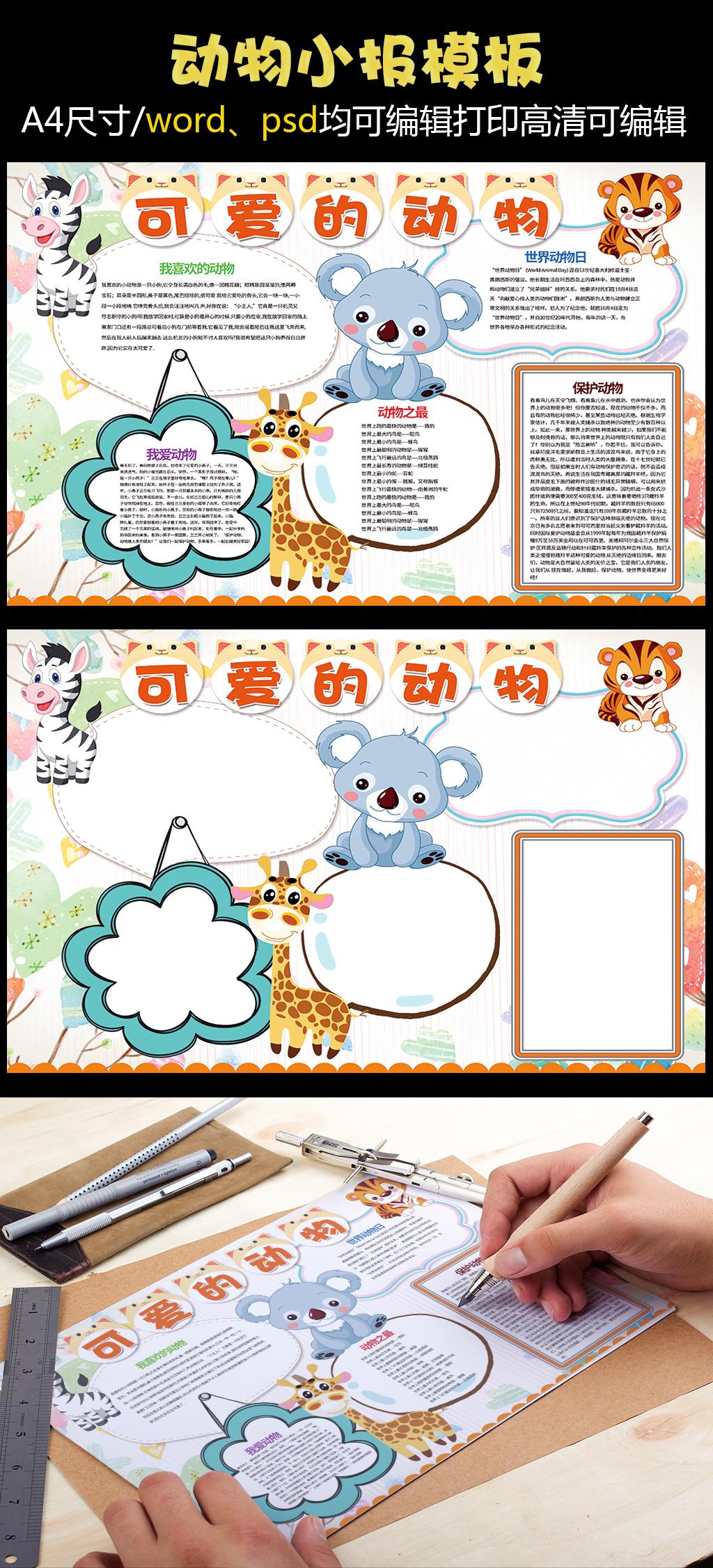 保护动物小报世界动物日小报模板