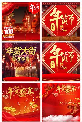 中国风年货节红色主图直通车背景