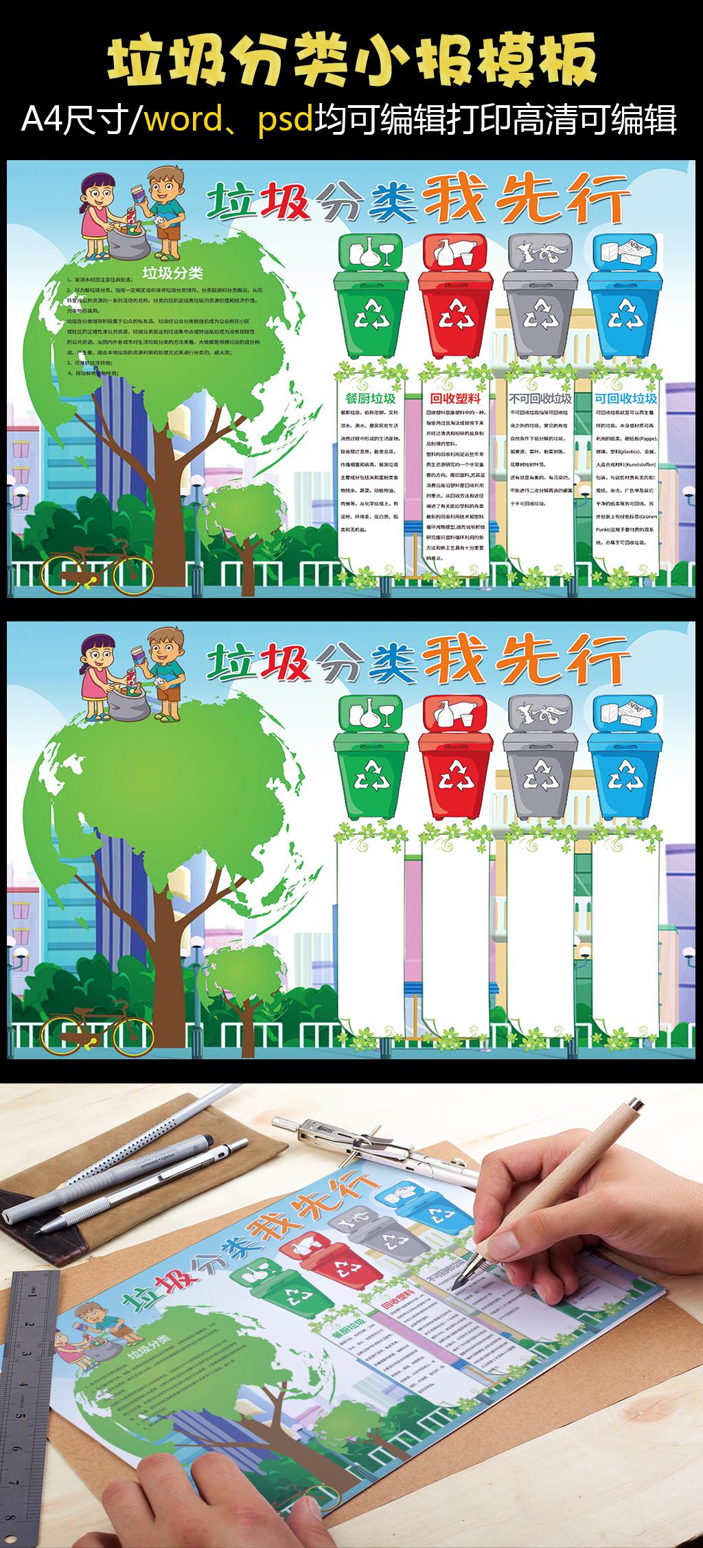 垃圾分类小报环保小报模板图片设计素材_高清psd分层