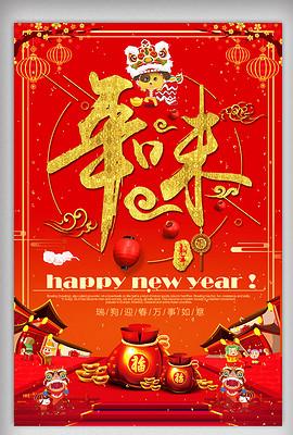 2018红色创意春节年味新年宣传海报