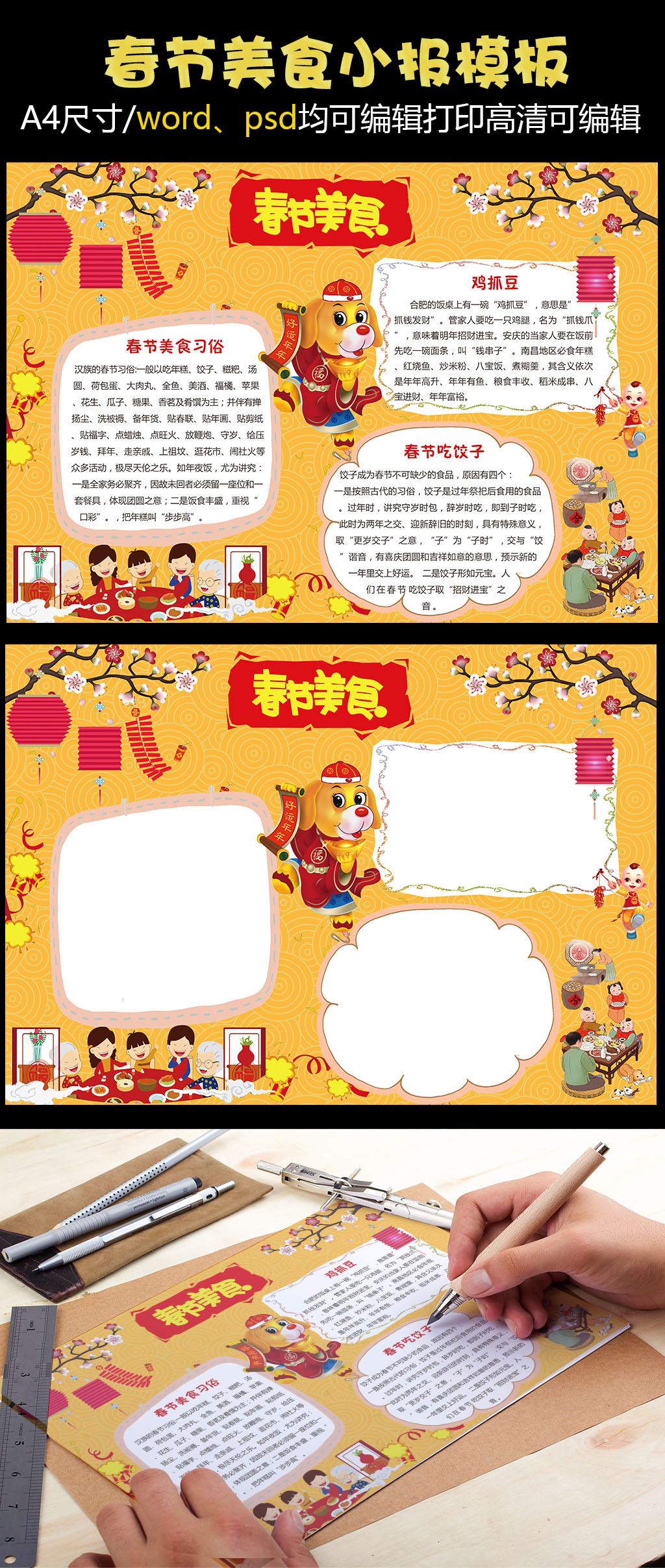 春节美食小报新年饮食文化手抄报