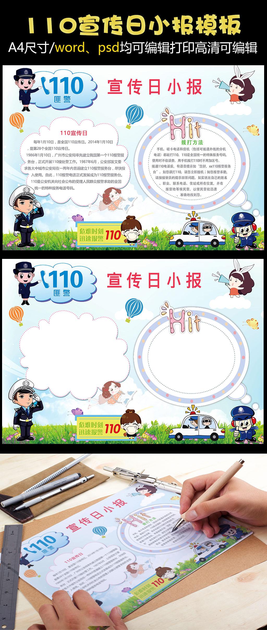 卡通110宣传日电子小报手抄报图片设计素材 高清PSD分层模板下载 47.22MB QQ2E959CD5分享 节日手抄报大全