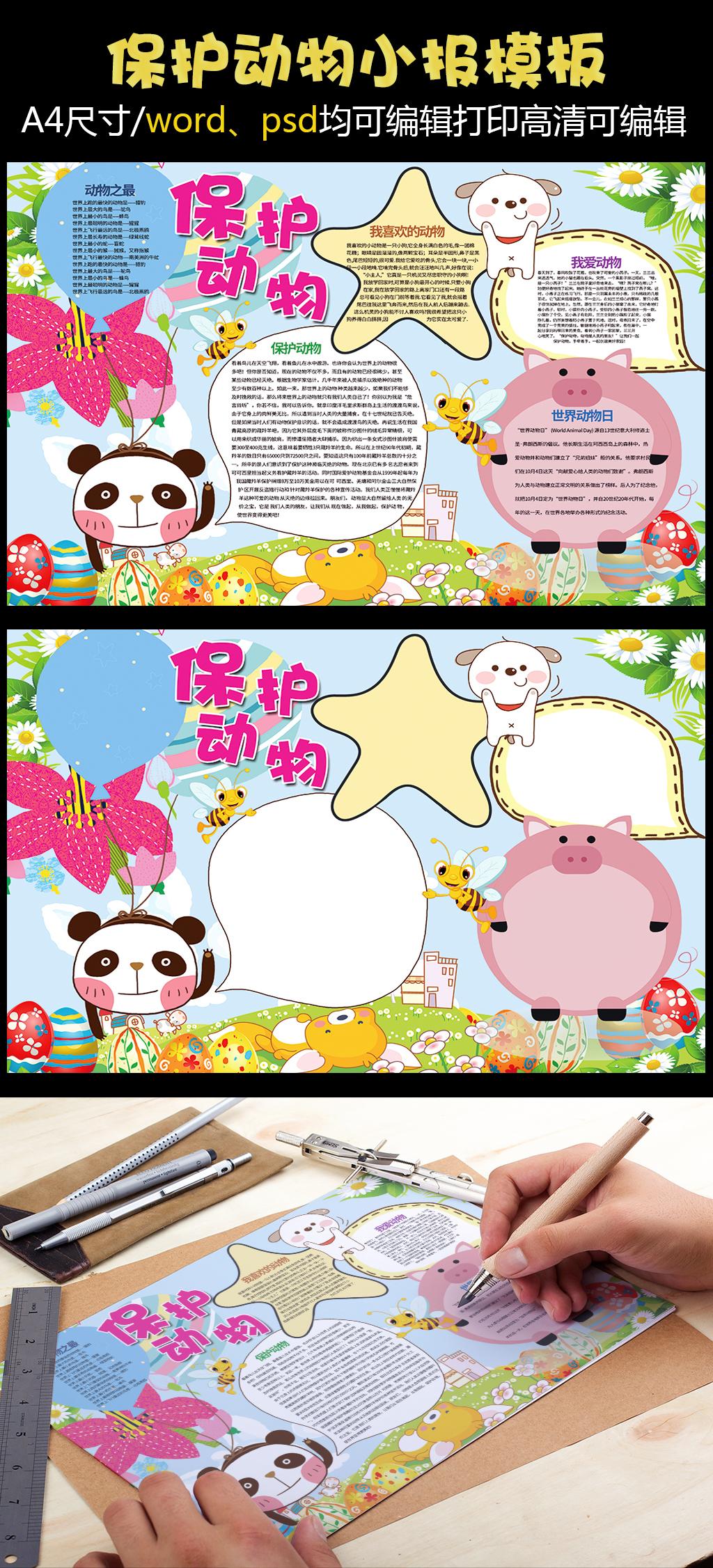 保护动物小报世界动物日小报模板图片设计素材_高清(.