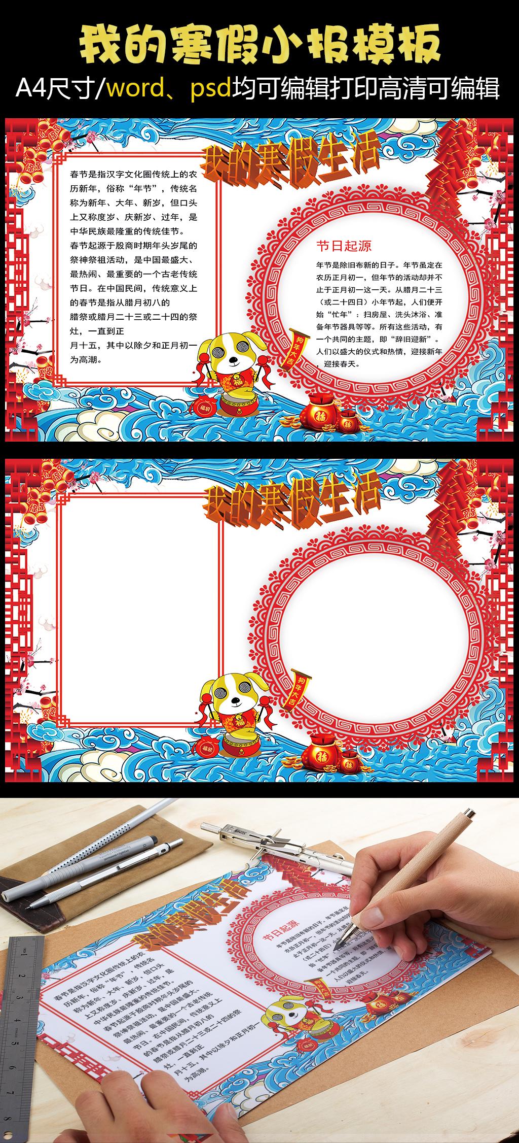 新年快乐寒假手抄报狗年春节电子小报