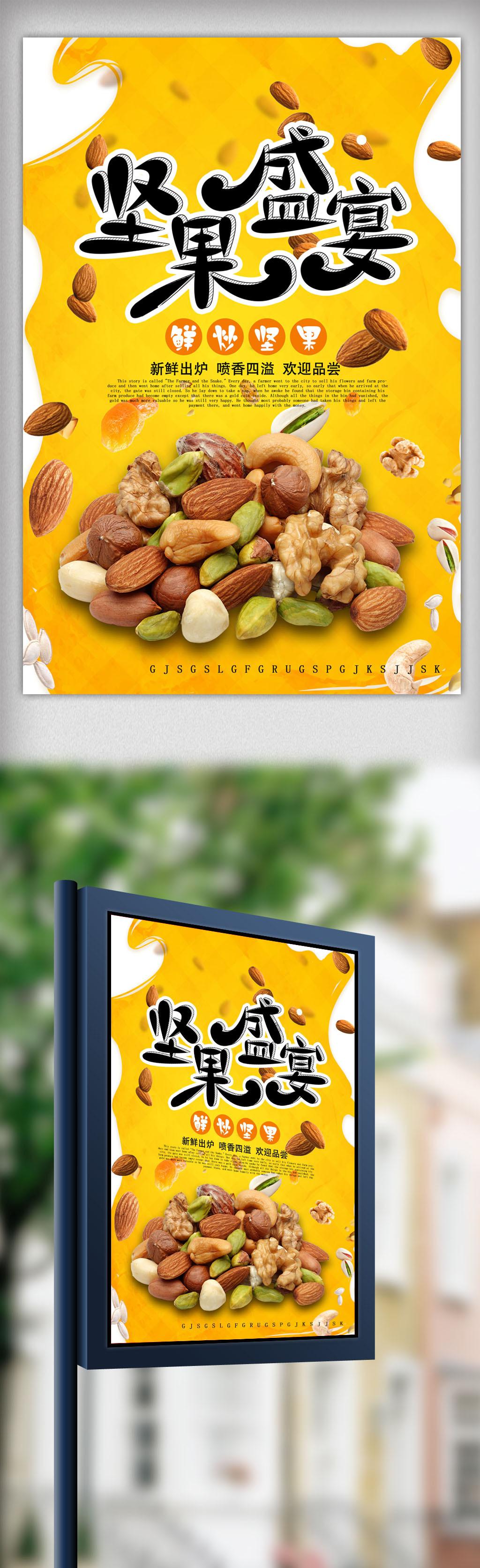 平面|广告设计 海报设计 pop海报 > 坚果盛宴宣传促销海报   图片编号
