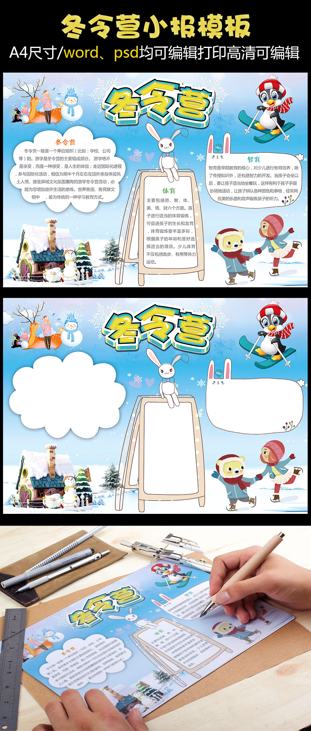 冬令营小报寒假生活手抄报图片设计素材 高清PSD模板下载 49.65MB 图片