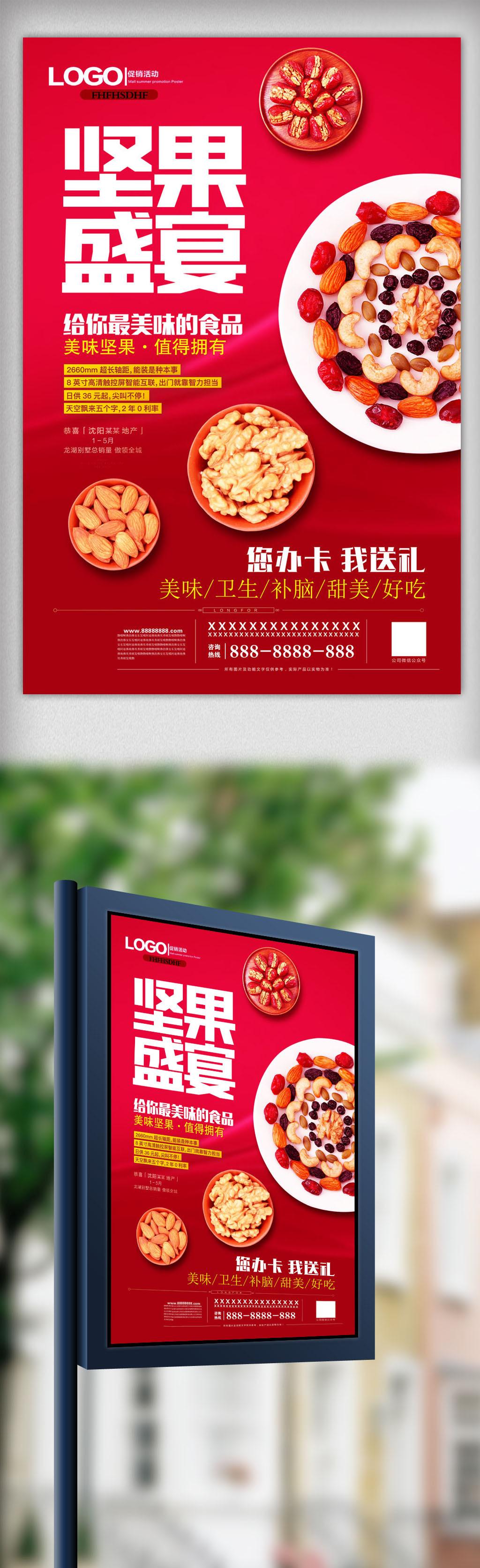 平面|广告设计 海报设计 pop海报 > 红色美味坚果促销海报设计   图片
