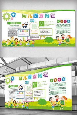 2018年绿色卡通幼儿园宣传栏