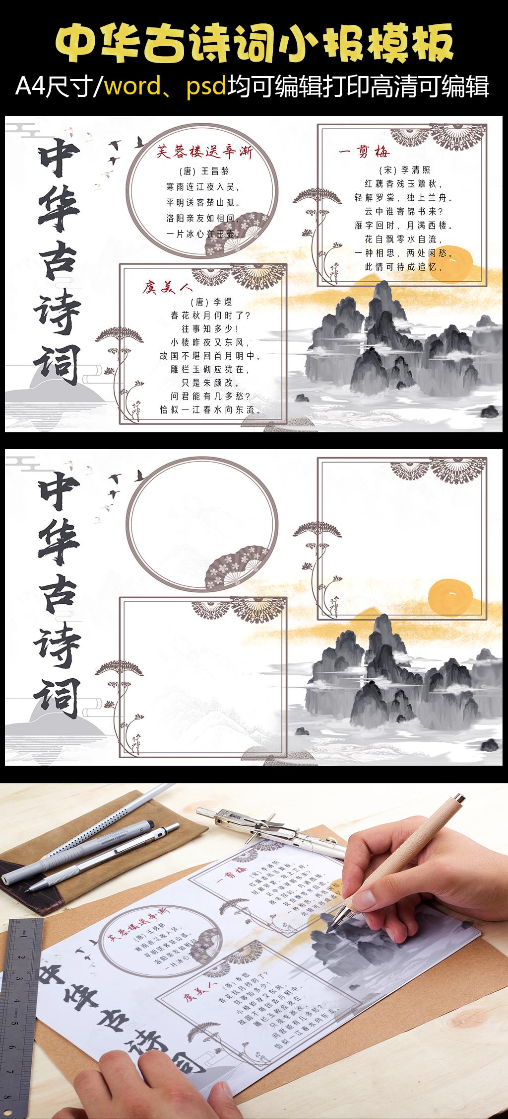 水墨中国风古诗词小报手抄报模板