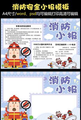 可爱卡通消防安全学生小报模板