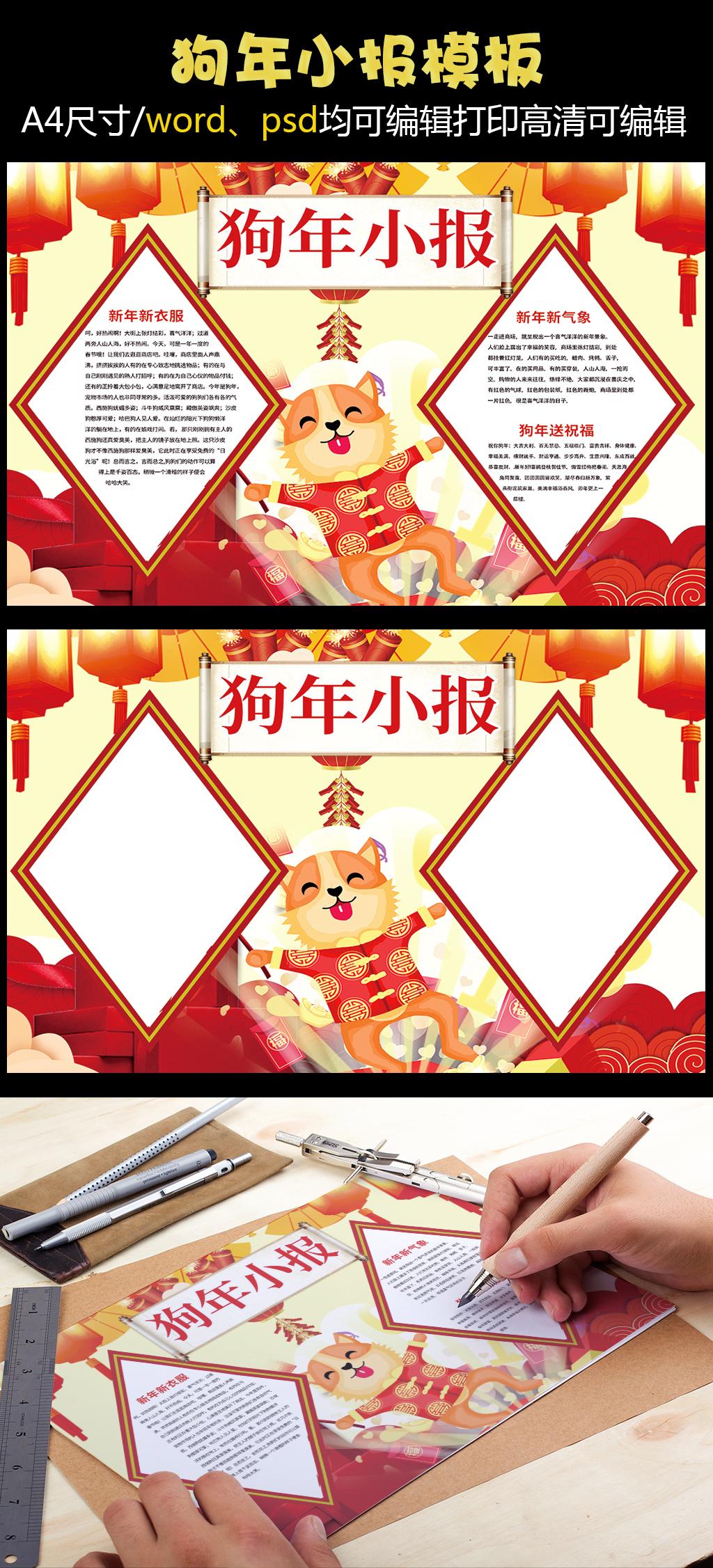 狗年春节小报新年快乐小报