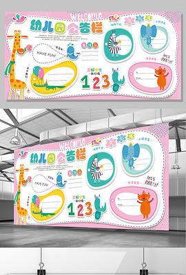 彩色卡通动物风格幼儿园公告栏展板