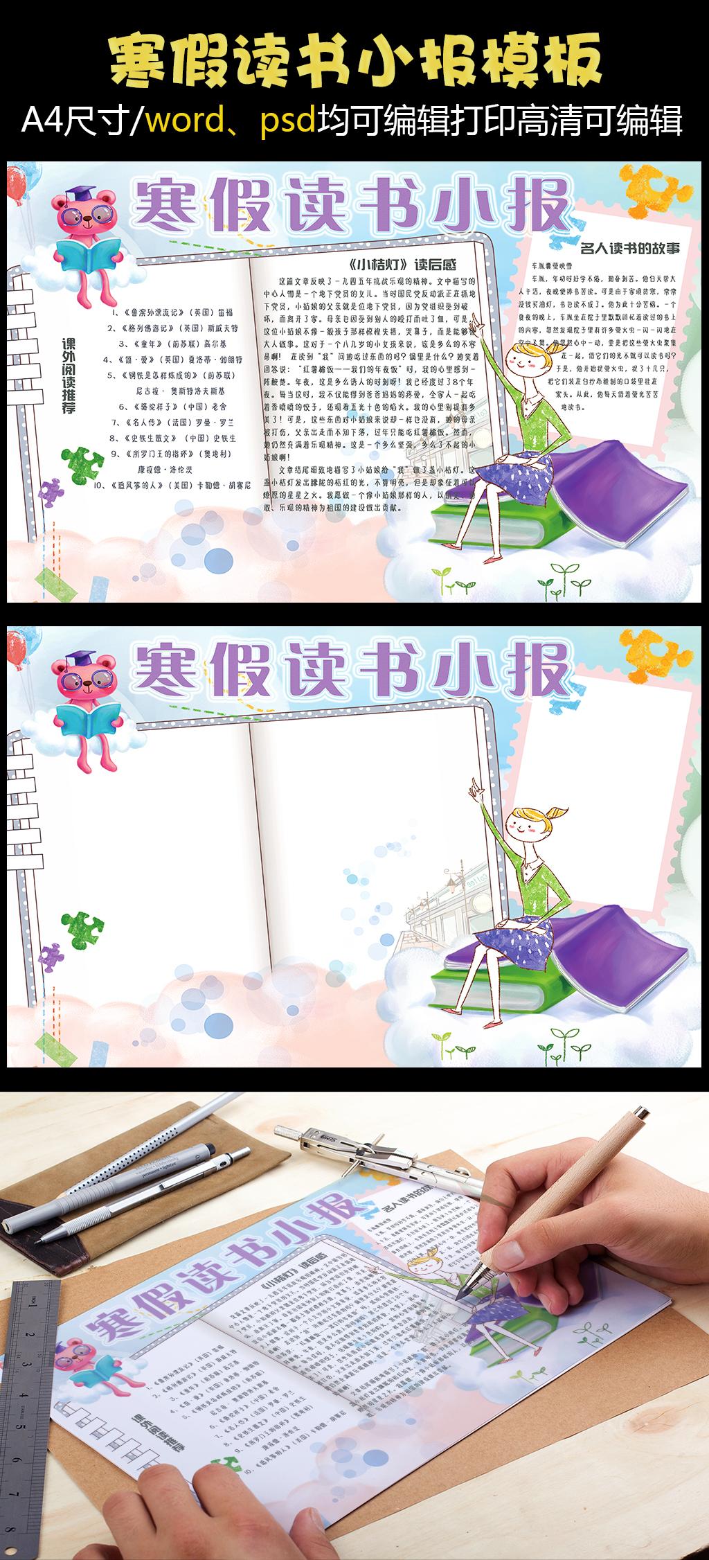 清新手绘学生寒假阅读小报手抄报模板