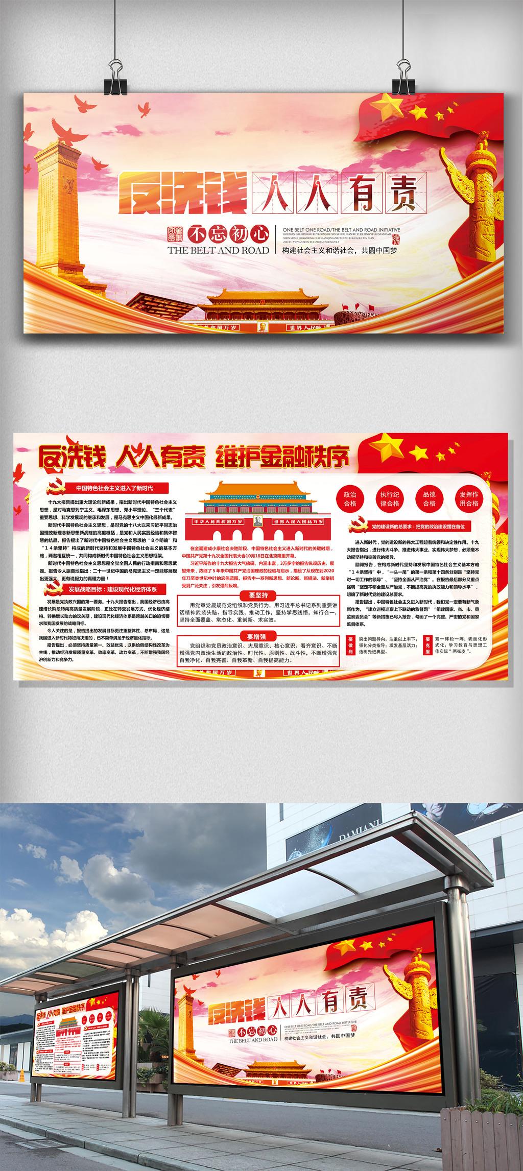 原创设计严厉打击反洗钱活动宣传展板设计素材是用户lijunguang1986在2018-01-25 12:03:16上传到我图网, 素材大小为202.62 MB, 素材的尺寸为2133px4775px,图片的编号是27278363, 颜色模式为CMYK, 授权方式为VIP用户下载,成为我图网VIP用户马上下载此图片。