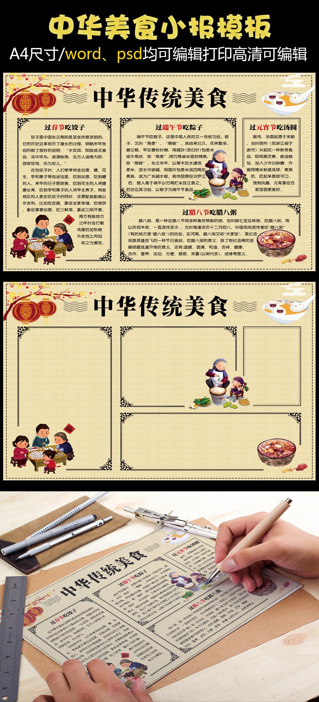 可爱卡通中华传统美食小报
