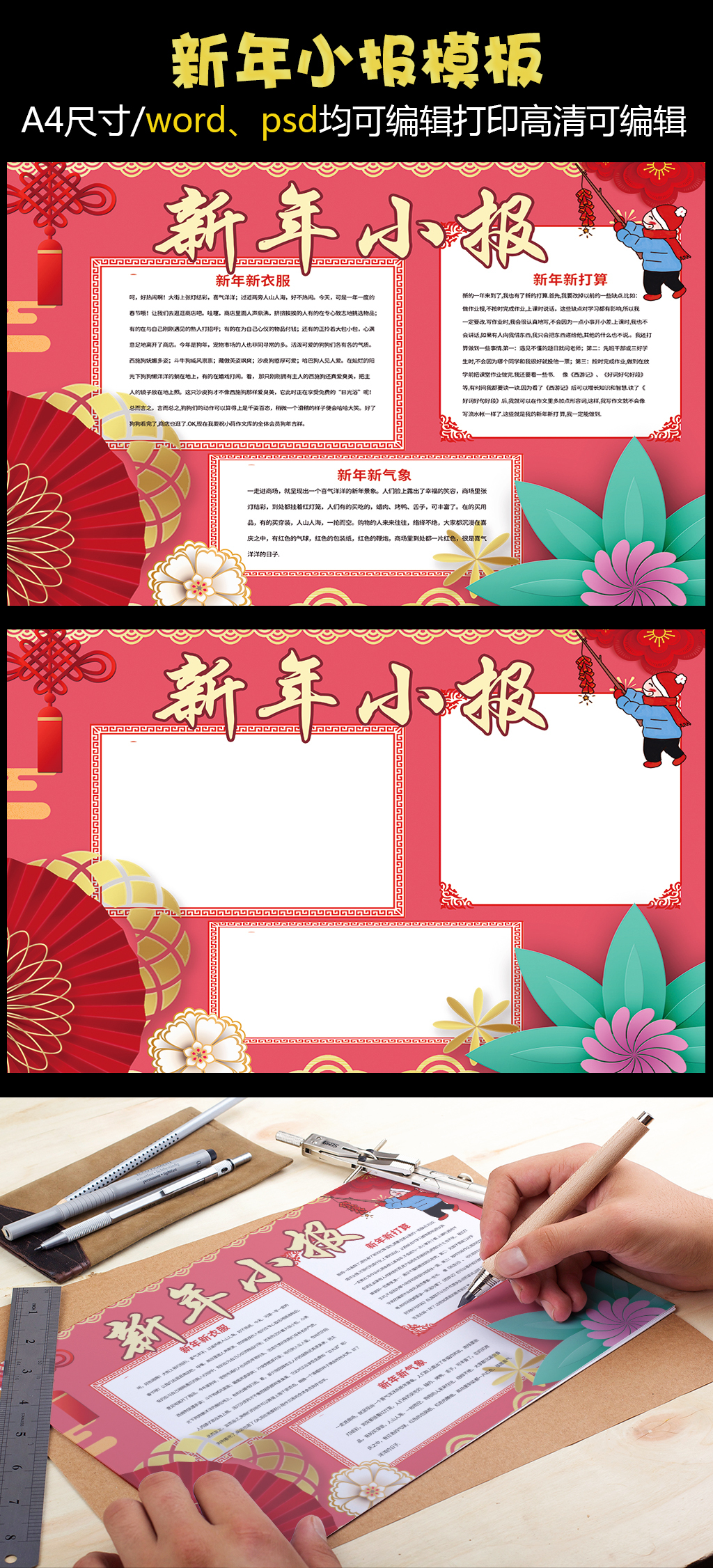 新年小报狗年春节小报模板