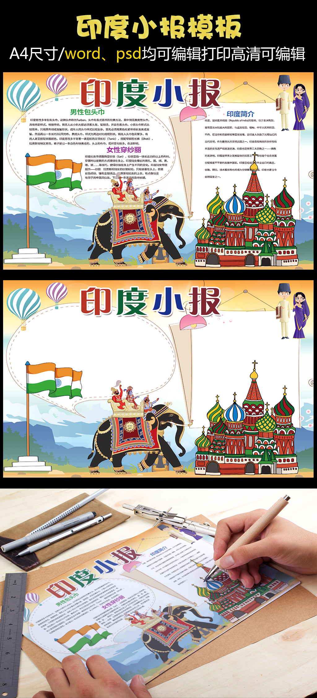 印度小报文明古国旅游小报模板图片