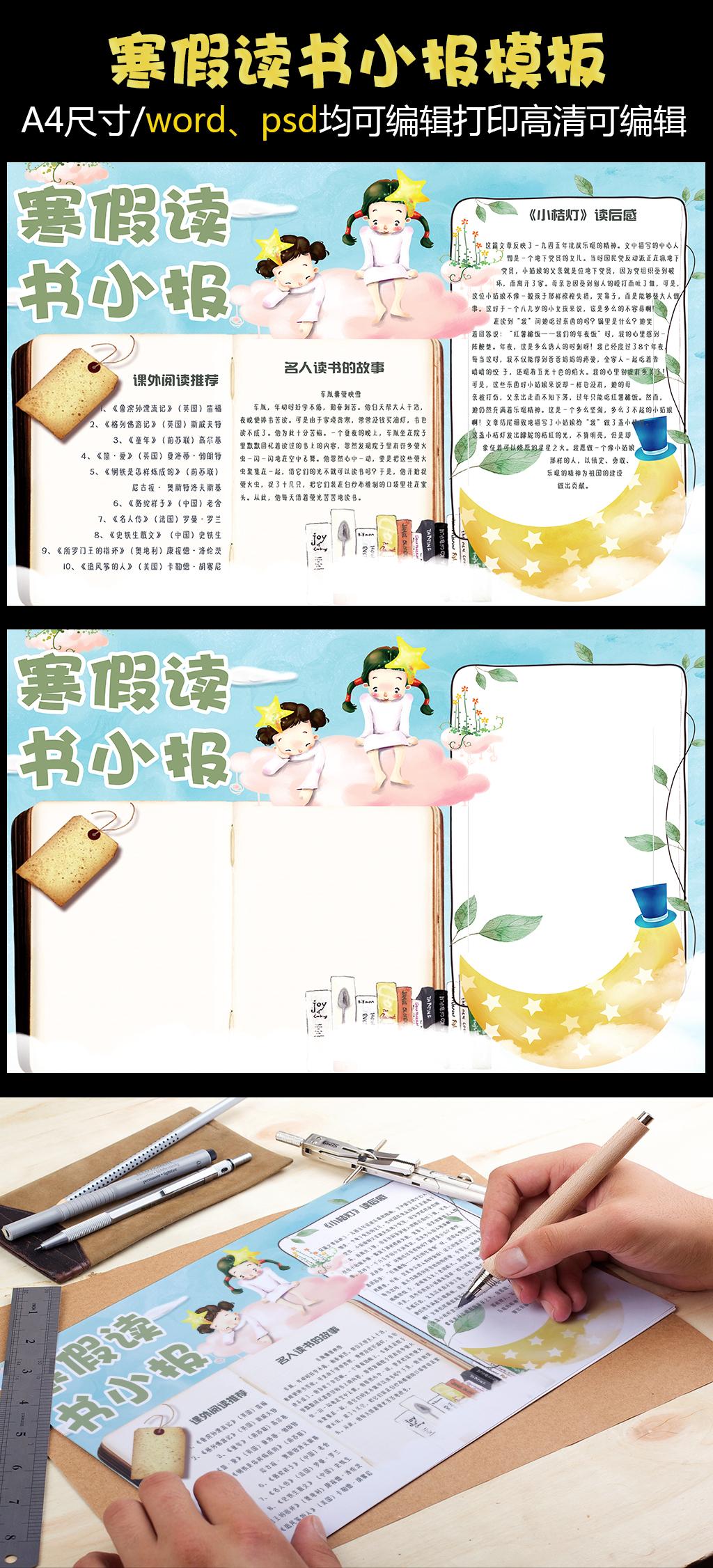 小清新手绘卡通寒假读书小报模板