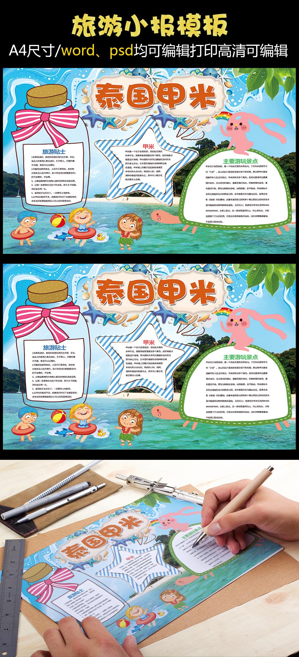 泰国甲米小报旅游小报模板