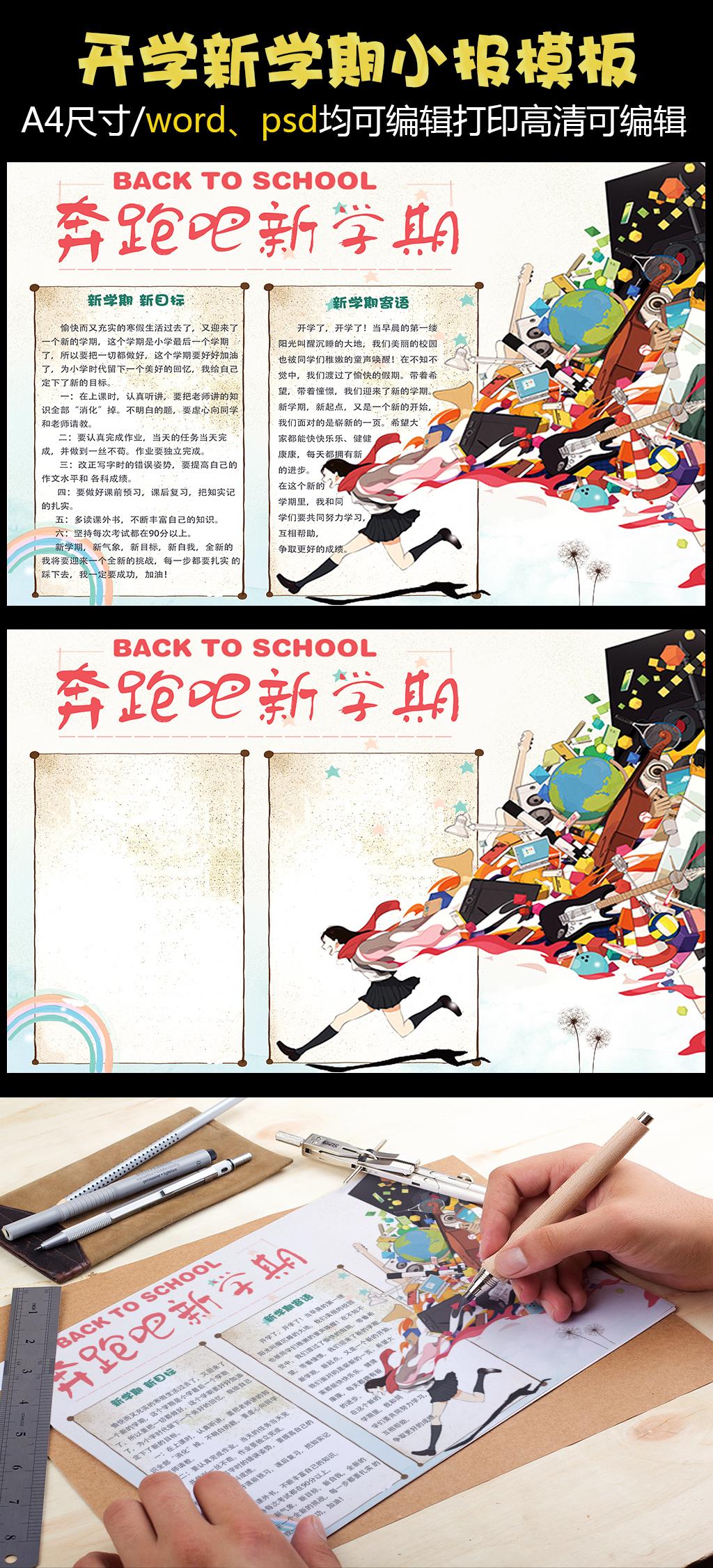卡通手绘新学期开学电子小报手抄报模板