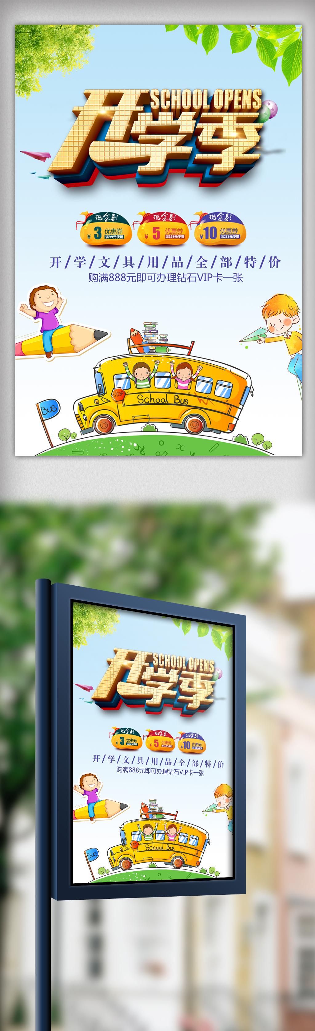 平面 广告设计 海报设计 pop海报 > 简约开学季促销海报设计   图片