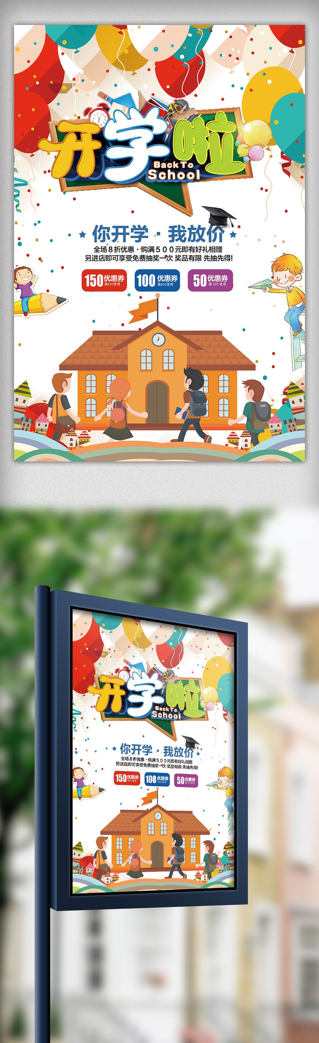 平面|广告设计 海报设计 pop海报 > 2018年创意卡通风开学啦海报