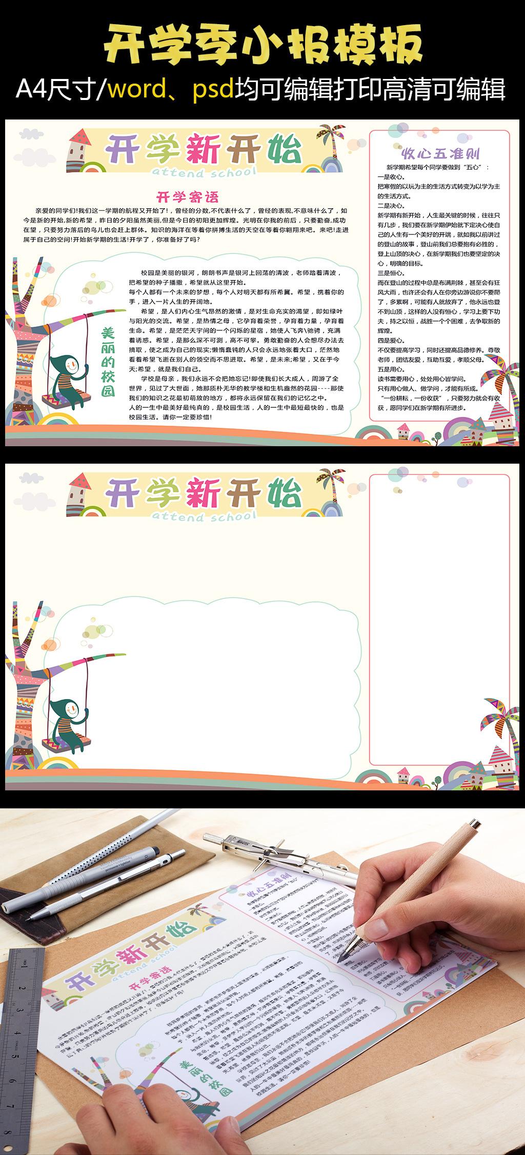 粉色韩风卡通开学新开始手抄报